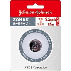 ZONAS 2.5cm幅 非伸縮テープ(2本入り)【TJ0613】