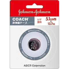 COACH 5.1cm幅 非伸縮テープ(1本入り)【TJ0601】