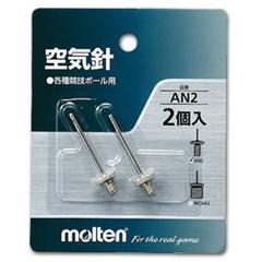 モルテン 空気針(2本入) 【AN2】