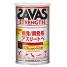 SAVAS タイプ1ストレングス【CZ7315】