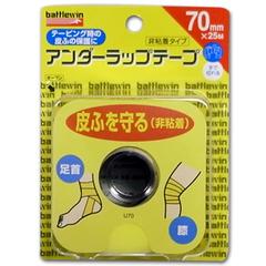 ニチバン アンダーラップテープ(非粘着)【U70H】