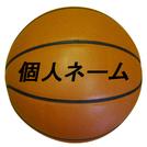 モルテン ボールネーム入れ(個人名)