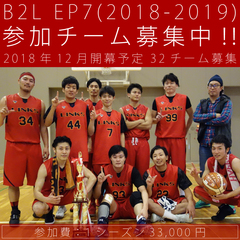 B2L EP7参加チーム募集!