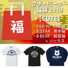 BBオリジナル福袋【CUTE】