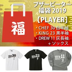 BBオリジナル福袋【PLAYER】