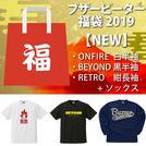 BBオリジナル福袋【NEW】