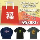 BBオリジナル福袋2020【STANDARD】
