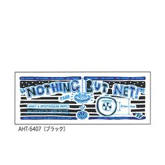 チームファイブ タオル「ナッシング・バット・ネット!」【AHT-5407】