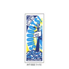 チームファイブ タオル「シュート!」【AHT-5502】
