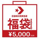CONVERSE 福袋2020【数量限定】