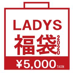LADY'S 福袋2020【数量限定】
