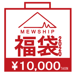 Mewship 福袋2020【数量限定】
